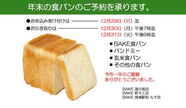 2013年末パン予約hp用