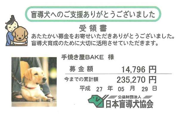 bakenews20150610